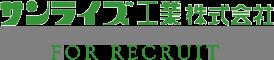サンライズ工業株式会社 FOR RECRUIT